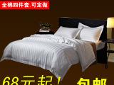 专业生产宾馆酒店床上用品 加密3公分锻条套件 客房布草 质量保证