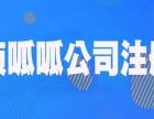 深圳顶呱呱之注册分公司所需资料有哪些