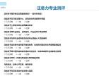 深圳市专业注意力训练,解决孩子上课三心二意 学习不集中问题