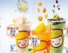 快乐柠檬加盟 冷饮热饮 投资金额 1-5万元