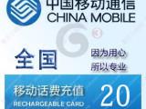 全国移动20元 中国移动20元 手机话费20元 全国通用 闪电快