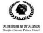 凯撒酒店加盟