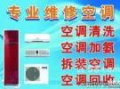 吴师傅空调加氟,空调维修,空调移机0553-2682696