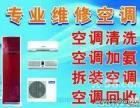 吴师傅空调加氟,空调维修,空调移机