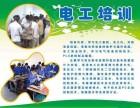 上海建交委城乡建筑施工操作证焊工电工证叉车证行车考证培训