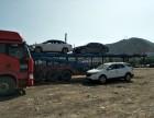 吐鲁番轿车托运公司