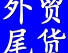 沈阳外贸服装库存尾货批发回收,地摊货源批发回收童装外贸