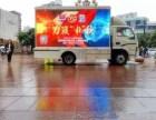 重庆液晶屏广告车出租,重庆户外媒体宣传车出租