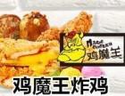 乌鲁木齐市鸡魔王炸鸡排加盟 新化鸡魔王加盟费多少