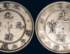 葫芦岛哪里有鉴定钱币