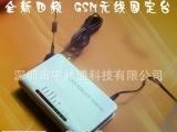 全球通用型 GSM无线固定台 四频无线拔