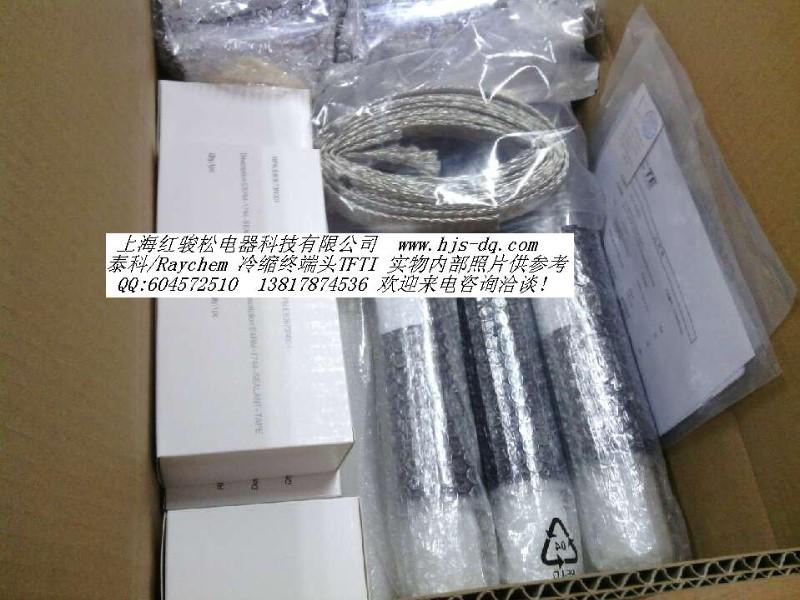 瑞侃热缩套管 瑞侃终端头 上海红骏松电器科技有限公司