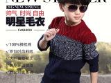 男童春秋款针织线衫 中大童时尚拼色毛衣羊毛衫秋冬内搭打底上衣