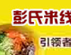 彭氏米线加盟