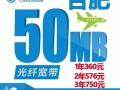 移动光纤宽带50M单宽一年360元活动优惠中