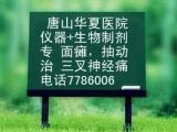 唐山中医医院三叉神经痛怎么治疗好的较快