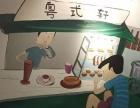 【粤式轩餐饮加盟】全程帮扶_万元微投_地道粤味