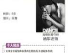 国际舞蹈协会天津**指定基地金菲舞蹈授权爵士教练零基础教学