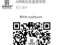 温州化妆培训-郑响化妆造型培训学校.
