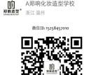 【温州免费学韩式半永久】郑响化妆学校庆教师节迎中秋