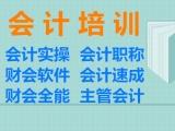 天津会计初级培训班 博宏八大校区就近上课