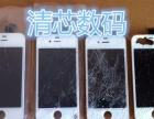 屯溪本地市区较便宜的手机换屏、换壳、换电池