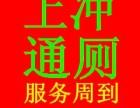 上冲,新香洲专业疏通马桶,疏通下水道,疏通地漏