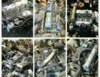 各类事故车发动机拆车件
