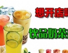 全国饮品技术培训咖啡果汁鲜牛奶奶茶饮品