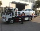 烟台本地 汽车救援 拖车 补胎换胎 汽车搭电 送油