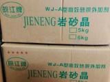 找优质厂家生产岩砂晶就找广西南宁皖江建材,厂家直销