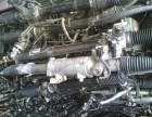 苏州汽车旧件回收 减震器回收 方向机回收