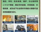 东莞豹可新能源有限公司招代理商半价提供灶具,招代理商