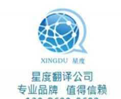 星度翻译提供说明书翻译,法律文书翻译,合同协议翻译服务