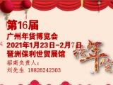 2021第十六屆廣州年貨博覽會