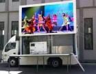 福州LED宣传车广告车舞台车小篷车全国租赁平台