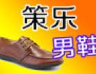 策乐男鞋加盟