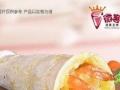 福州西式甜点泡芙店加盟 四季火爆敢拼才会赚月入5万