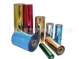 【升盛烫金包装材料公司】供应金银彩色PET烫印材料 可免费分切