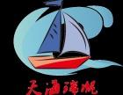 北京天海瑞帆推出探秘英伦风情大英博物馆小讲解员培训国际义工