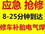 沈北新区紧急送油,安装汽车一键启动道路救援车多少钱
