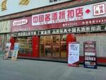 中國名酒折扣店 招商加盟