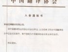 芜湖翻译公司 迅博翻译 本地翻译公司 全语种专业型