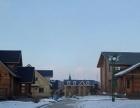 亚布力滑雪旅游度假区森工部落木屋别墅诚邀商务合作