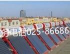 江宁区东善桥太阳能热水器售后修理电话
