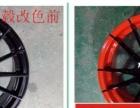轮毂维修钢圈维修汽车轮毂变形修复胎铃维修汽车轮毂维