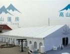 715白城产品推广促销活动篷房,度假区临时展馆篷房