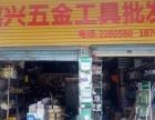 金城江五金店转让