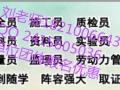 鞍山建筑上岗证书每月都有考试联系18210066433刘老师