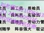 青岛施工员报名施工员考试咨询刘老师考题大纲